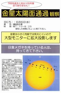 太陽面通過012.jpg