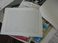 提出された下書き文書.JPG