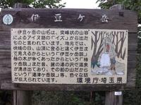 20120922伊豆ヶ岳 (26).JPG