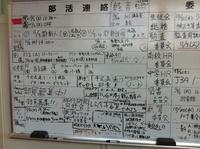 写真12:職員室前白板.JPG