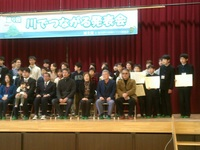 2014年川でつながる発表会.JPG