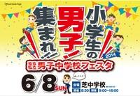 男子中学校フェスタ.jpg