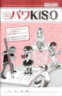 夏休み問題集 パワ基礎(中3).jpg