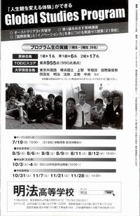 明法GSPの実績紹介.jpg