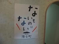 隠岐海士町のポスター.JPG
