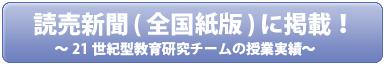 読売新聞に掲載.png