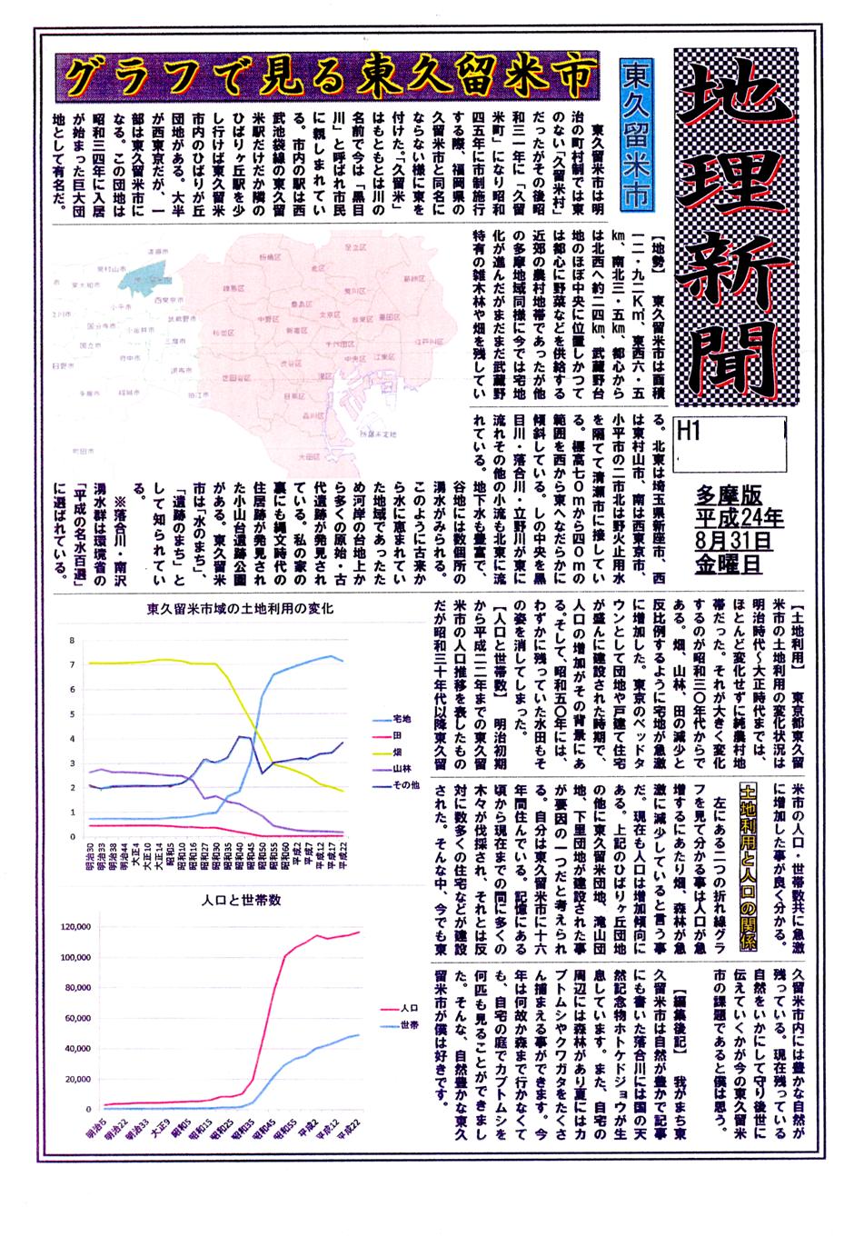 地理新聞優秀作品.png 明法中学・高等学校|明法ニュース