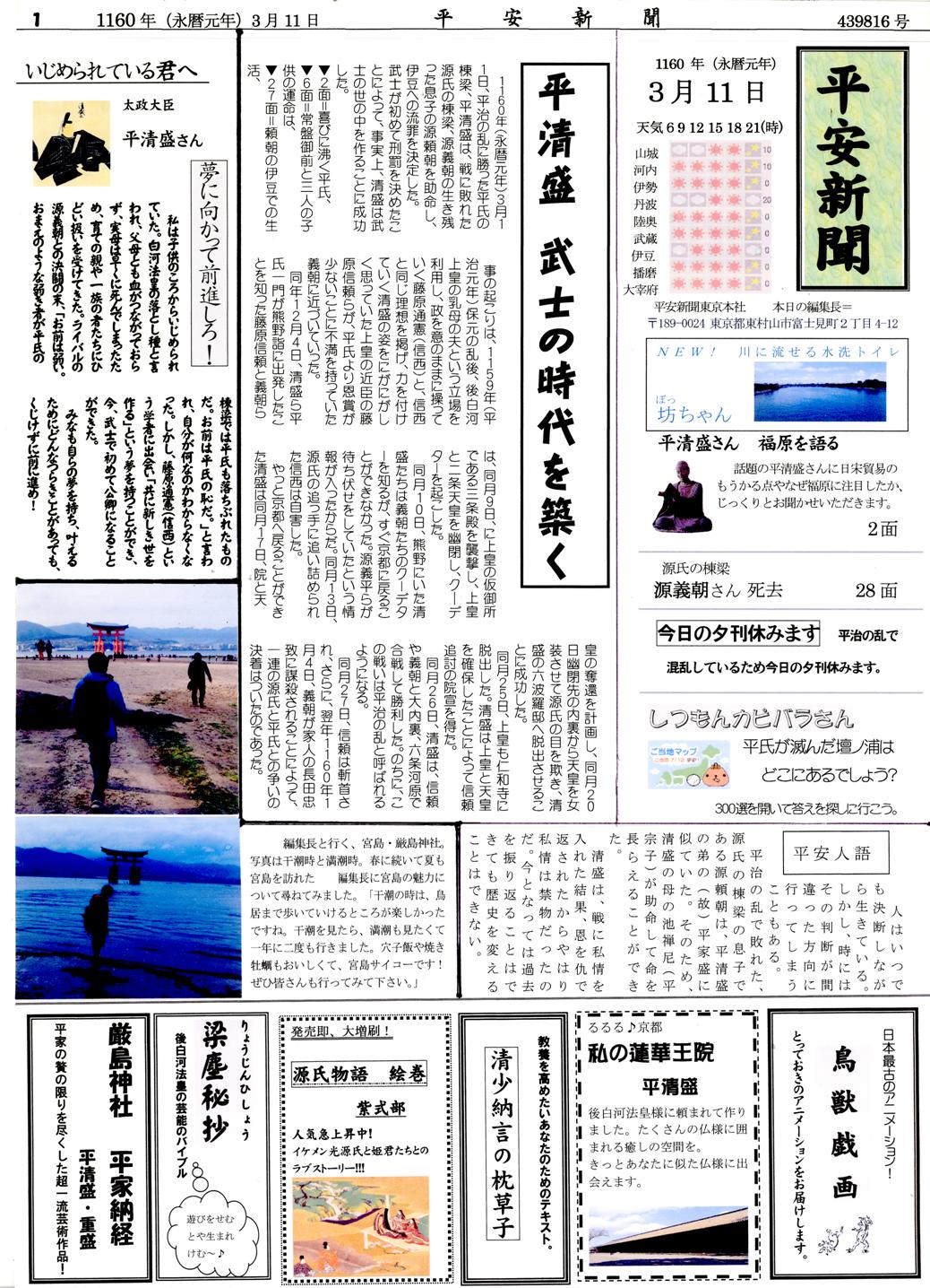 新聞の歴史 日本図書センター ...
